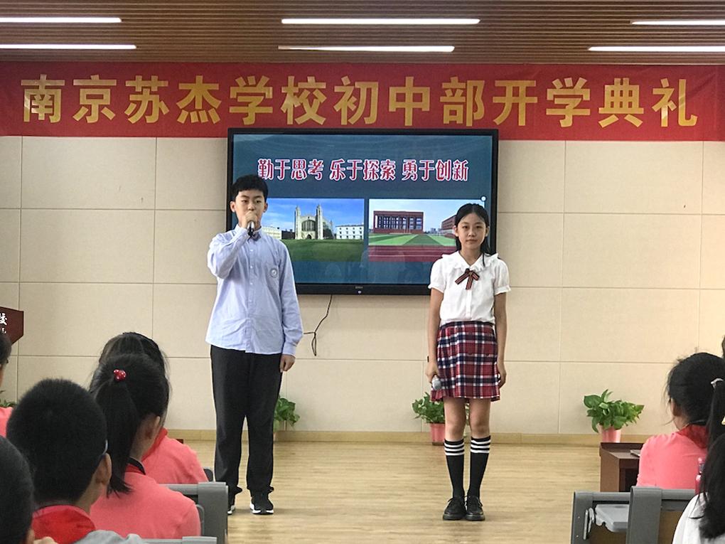 担当责任 追求真善美——记南京苏杰学校初中部开学典礼